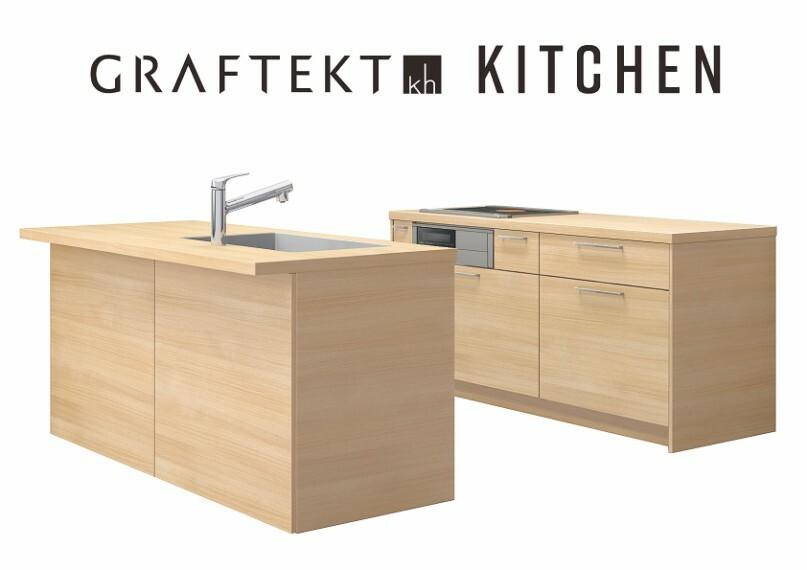 木目の美しいインテリアキッチン「グラフテクト」  リアルな木目のデザインが美しい、インテリア性の高い家具調システムキッチンは、ライフスタイルに合わせて選べる4つのスタイルをプランニング。ヨーロッパから直輸入された素材「EVALT」を用いた扉、ワークトップになっています。