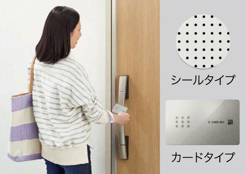 ピタットキー  カードキーをかざすだけ、ワンタッチで開錠が出来るスマートキー機能。防犯機能にも役立ちます。