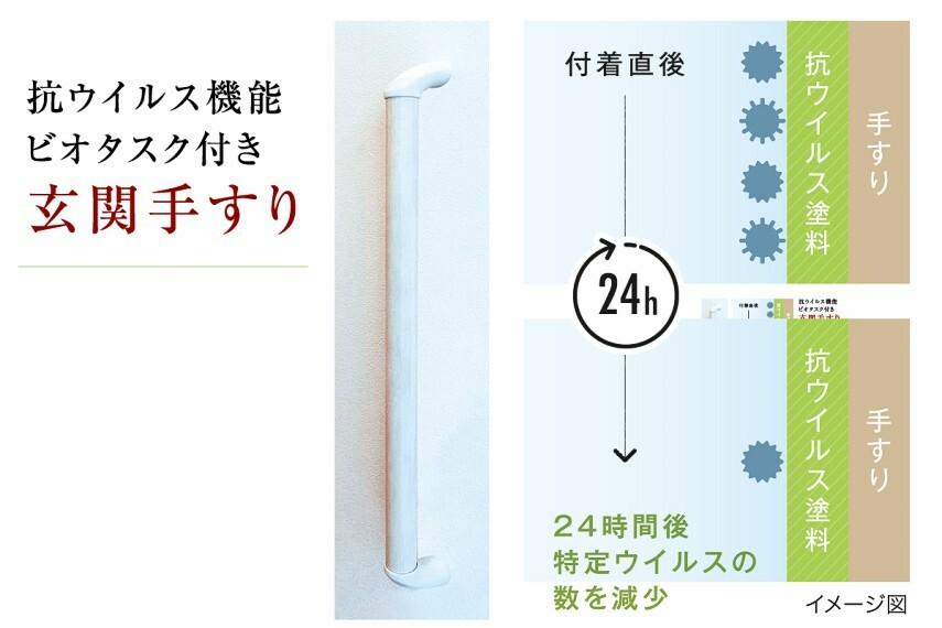 【抗ウイルス機能ビオタスク玄関手すり】  玄関手すりの木製部分に抗ウイルス塗料「ビオタスク」をコーティング。抗菌効果はもちろん、空気中や手から手すりに付着した特定ウイルスを減少します。