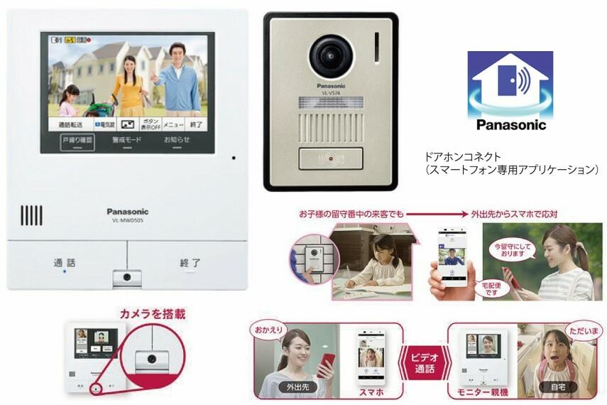 【外でもドアホン/Panasonic】  録画機能付きのテレビドアホンはスマホアプリで遠隔操作が可能。不在時の対応も外出先から出来るので安心です。玄関システムキーと連動しているため、鍵を閉め忘れや、お子様の帰宅時など、離れていてもスマホで施解錠ができます。