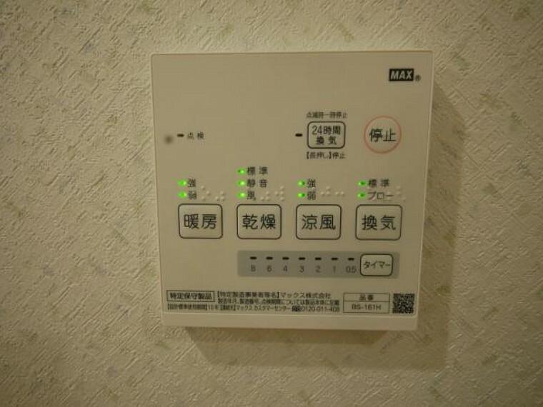 冷暖房・空調設備 雨の日のお洗濯物の乾燥や防カビ、ヒートショック防止など日常重宝する浴室暖房乾燥機付きです。あって嬉しい設備ですね。