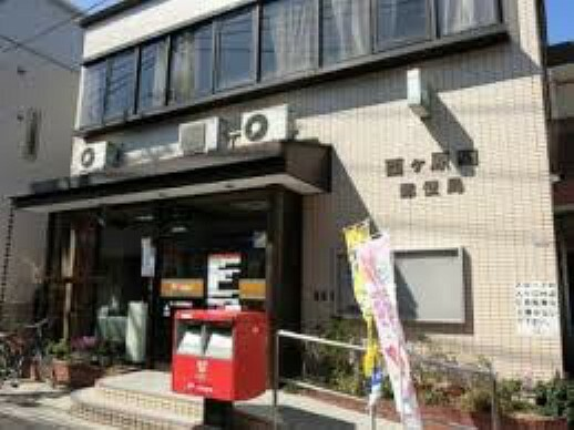 郵便局 西ヶ原四郵便局まで279mです。