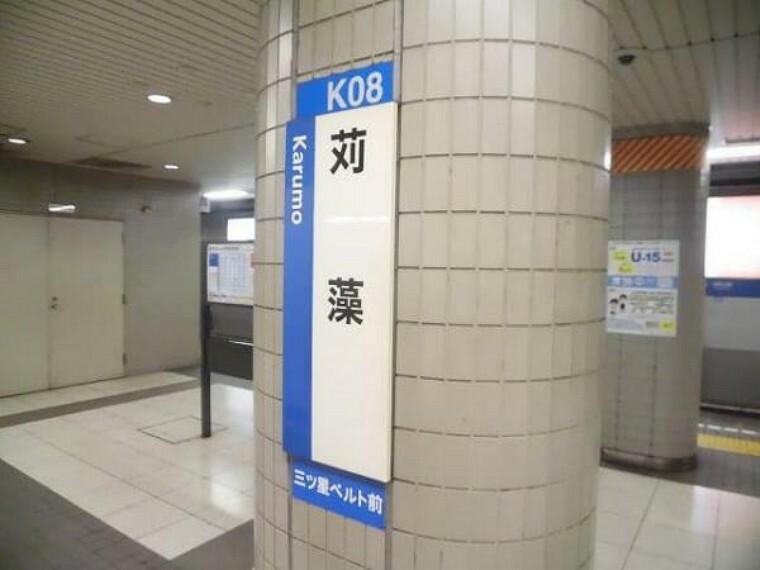 地下鉄海岸線「苅藻駅」まで徒歩約5分(約400m)