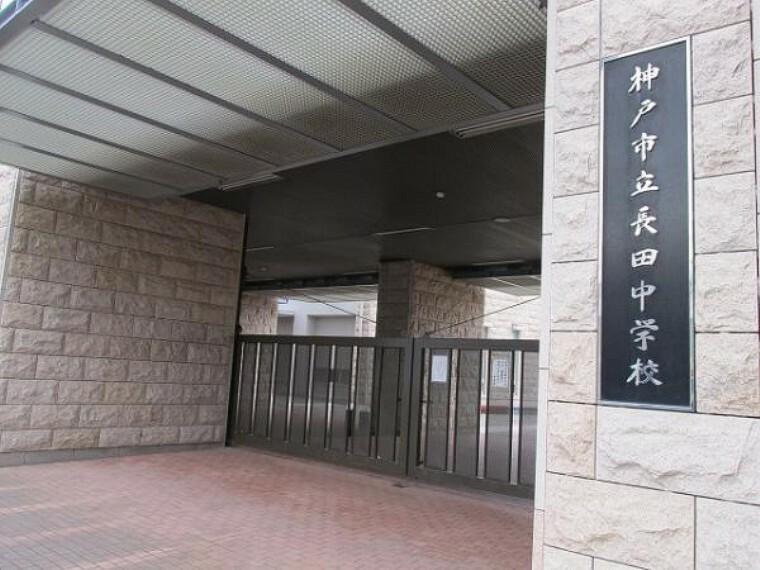 中学校 長田中学校