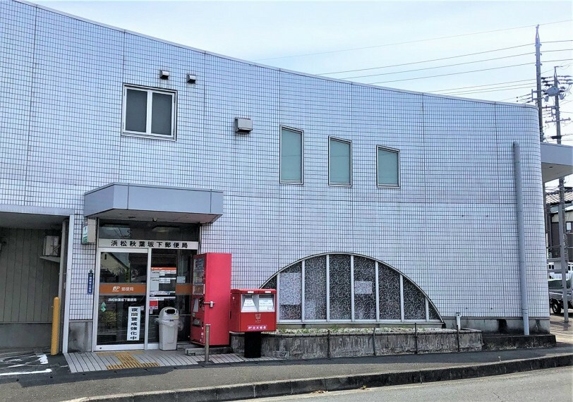 郵便局 浜松秋葉坂下郵便局