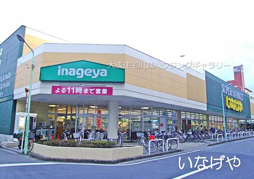 スーパー いなげや南大塚駅前店(徒歩23分。駅前に有るため、お出かけ帰りに立ち寄ってお買い物ができます。)