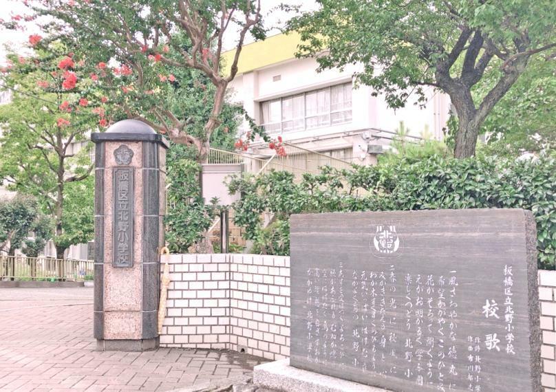 小学校 板橋区立北野小学校