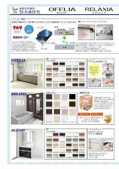 構造・工法・仕様 キッチン:洗面室:浴室BreezeGarden標準仕様(モデルハウスで実際にご見学いただけます)