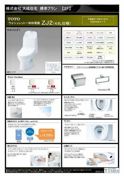 構造・工法・仕様 トイレ:BreezeGarden標準仕様(モデルハウスで実際にご見学いただけます)