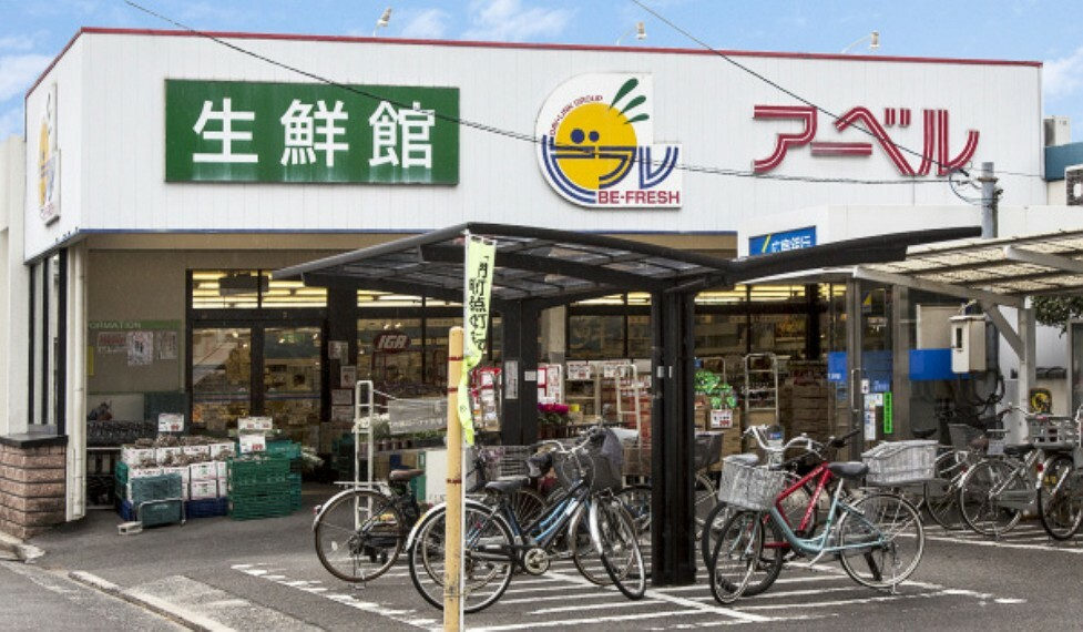 スーパー 生鮮館アーベル吉島店
