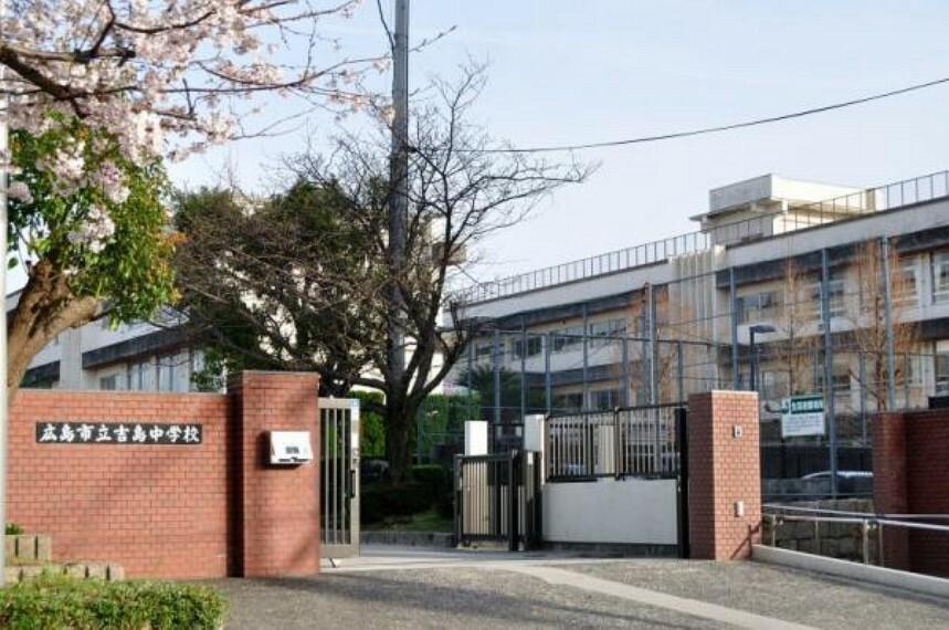 中学校 広島市立吉島中学校