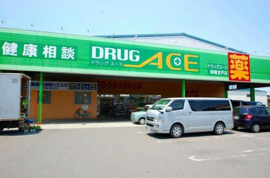 ドラッグストア ドラッグエース朝霞宮戸店(徒歩6分)