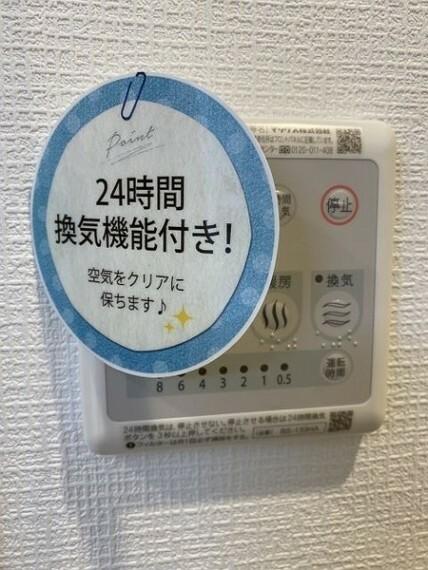 浴室 換気・乾燥・暖房・涼風機能コントロールパネル