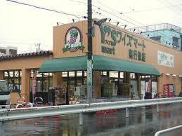 スーパー ワイズマート南行徳店