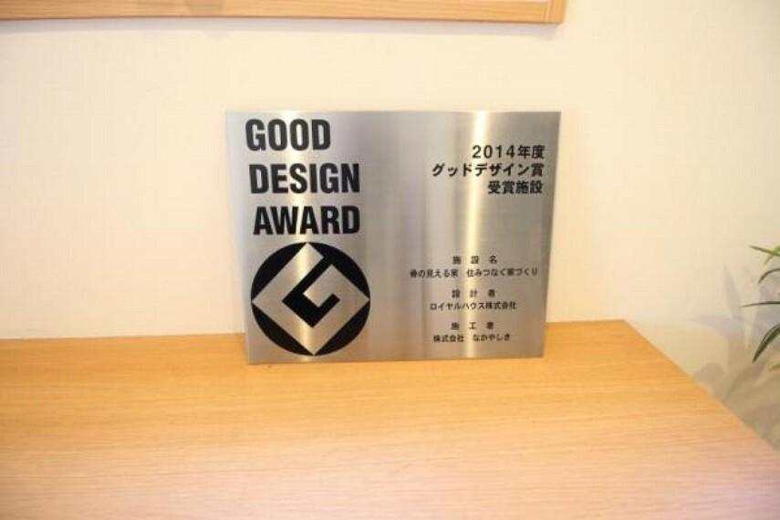 2014年グッドデザイン賞受賞住宅「骨の見える家」。
