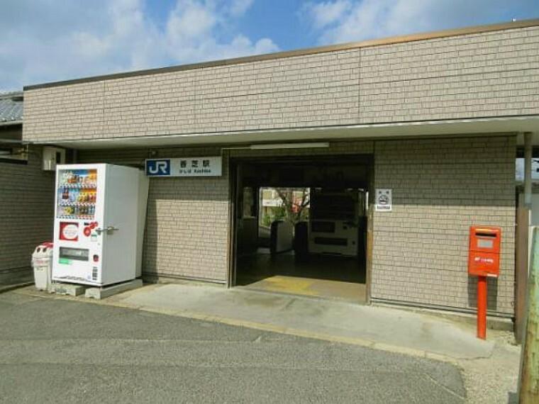 JR和歌山線「香芝駅」がご利用可能です