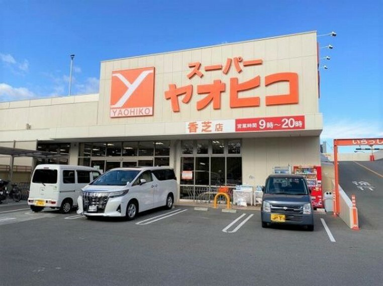 スーパー ヤオヒコ 香芝店