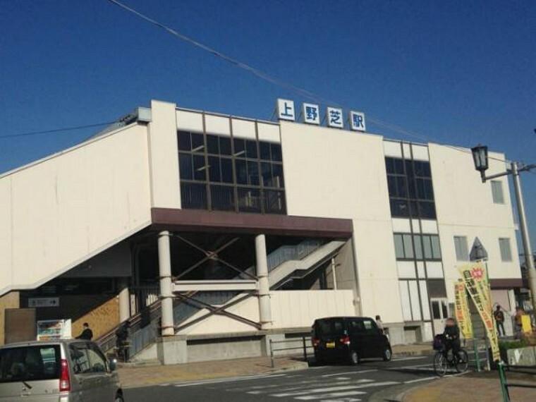 JR阪和線「上野芝駅」まで徒歩約10分(約800m)