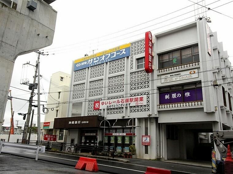 銀行 沖縄銀行石嶺支店