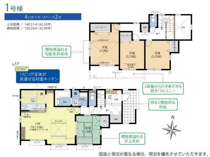間取り図 4LDK、土地面積140.51m2、建物面積109.09m2
