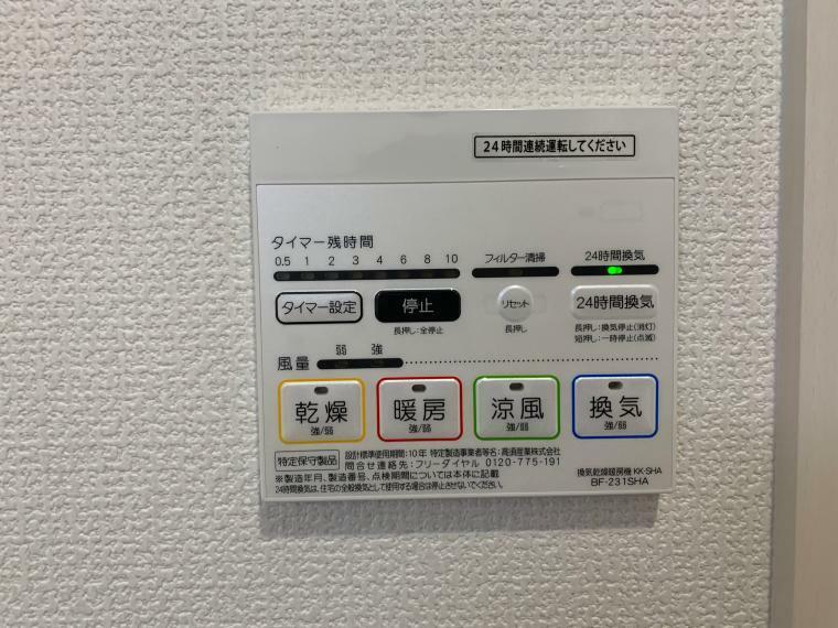 冷暖房・空調設備 室内干しに便利な「衣類乾燥」冬場でも暖かい「浴室暖房」夏場には「涼風」カビの発生をおさえる「浴室乾燥」