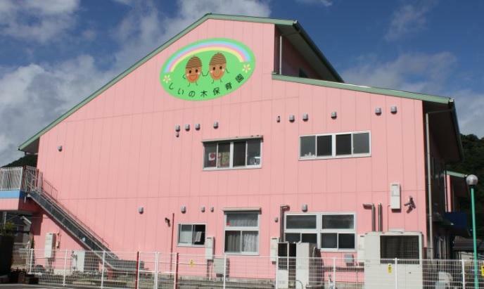幼稚園・保育園 しいの木保育園 静岡県駿東郡清水町徳倉1603-10
