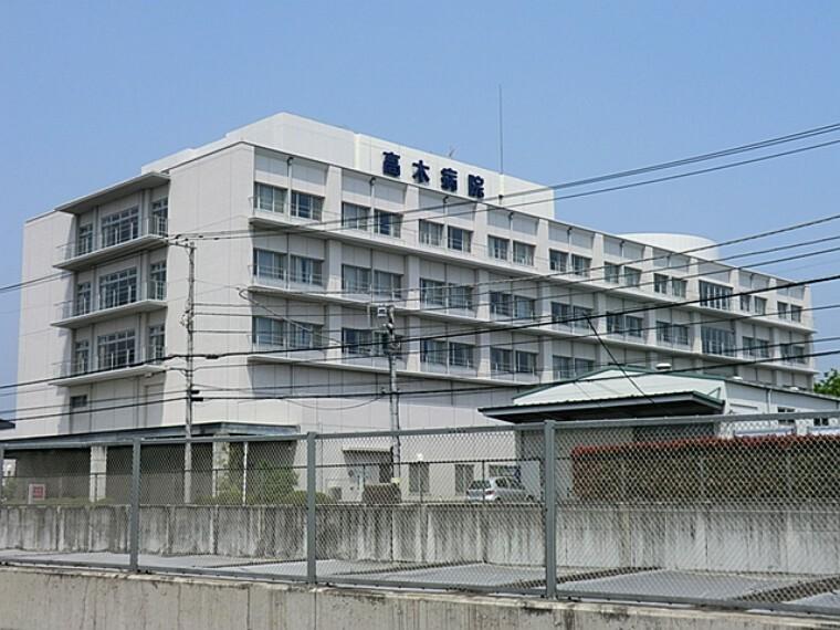 病院 高木病院