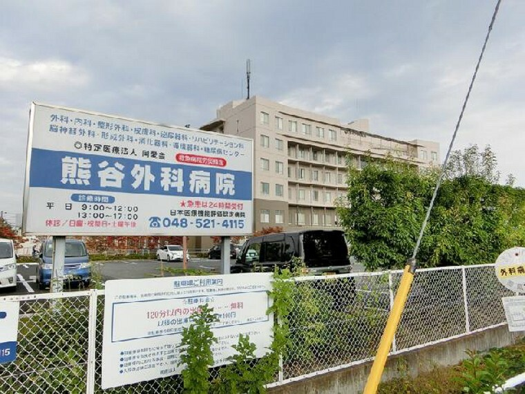 熊谷外科病院・・・いざという時に心強く、安心ですね。