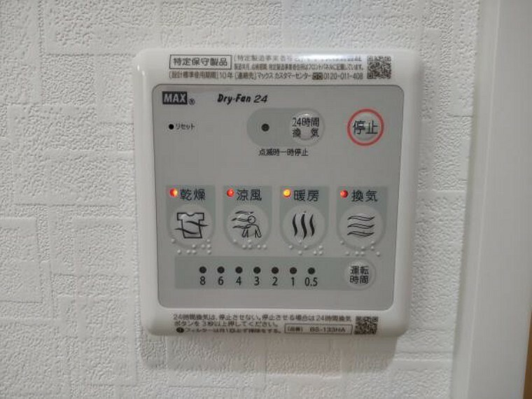 【リフォーム済】浴室には暖房乾燥機が付いています。季節を問わず大活躍しますよ。
