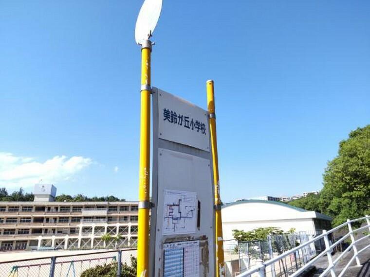 スーパー 最寄りのバス停は美鈴が丘小学校前となります。徒歩6分です。(約450m)