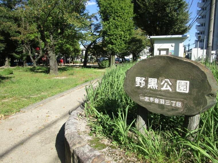 公園 野黒公園
