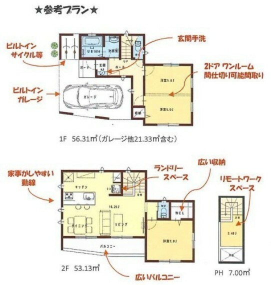 間取り図・図面 参考プラン 建物2380万円 建物面積116.44平方メートル(35.22坪)