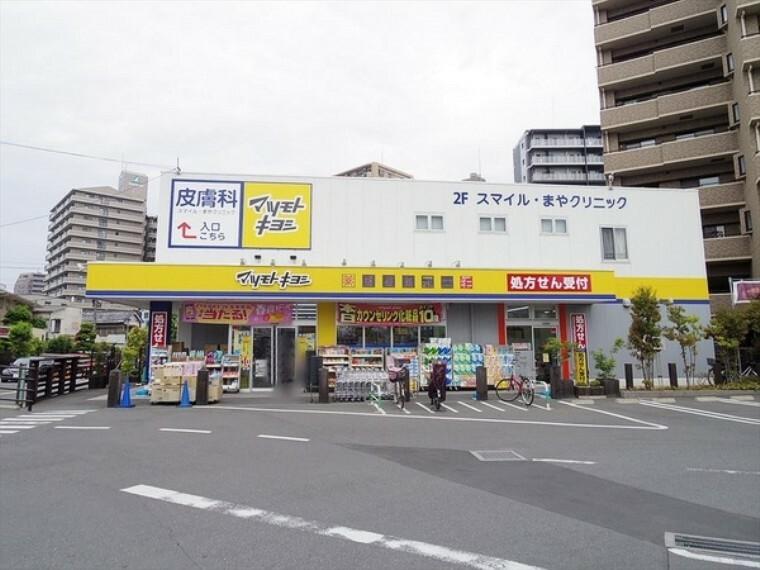 ドラッグストア マツモトキヨシ西所沢店
