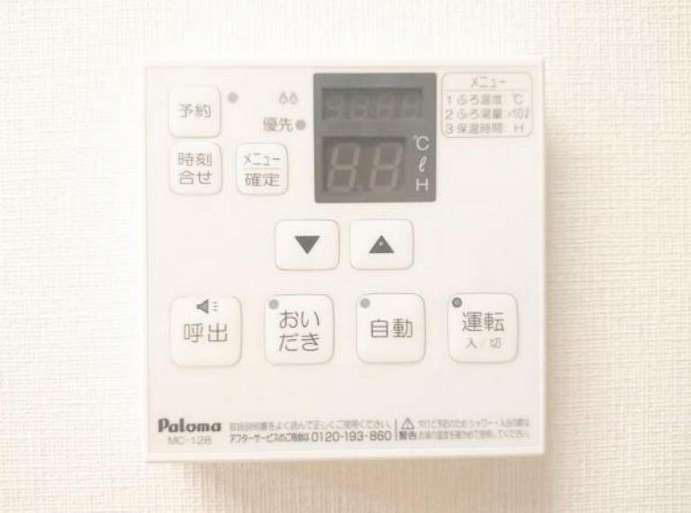 発電・温水設備 【同仕様写真】キッチンに設置予定の給湯器リモコンです。忙しい家事の合間でもボタン一つで湯張り・追い焚きできるのは便利で嬉しい機能です。帰宅後すぐにお風呂に入れます。