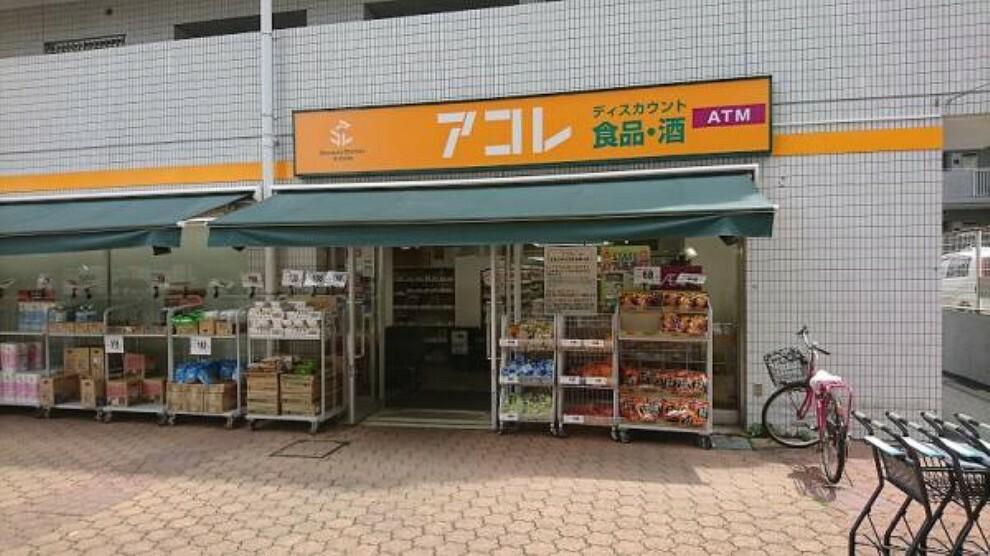 スーパー アコレ久米川駅前店