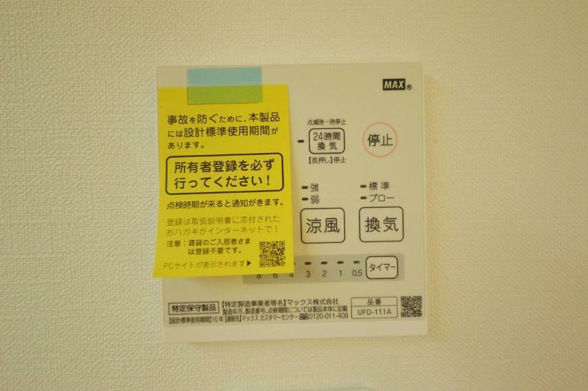 冷暖房・空調設備 浴室乾燥機コントローラー