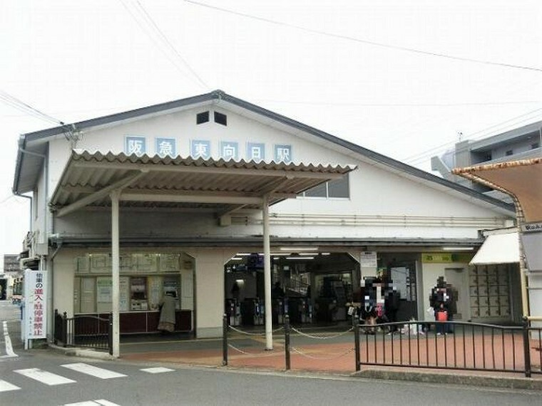 阪急京都線「東向日駅」まで徒歩約5分(約400m)