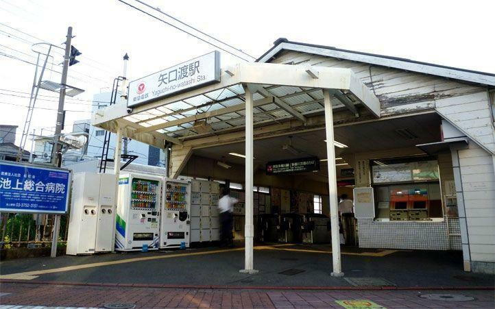 矢口渡駅(東急多摩川線) 徒歩11分。