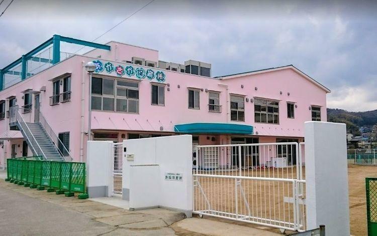 幼稚園・保育園 赤坂保育所 徒歩23分。