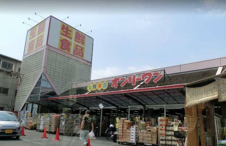 スーパー 生鮮食品オンリーワン瀬戸店 徒歩15分。