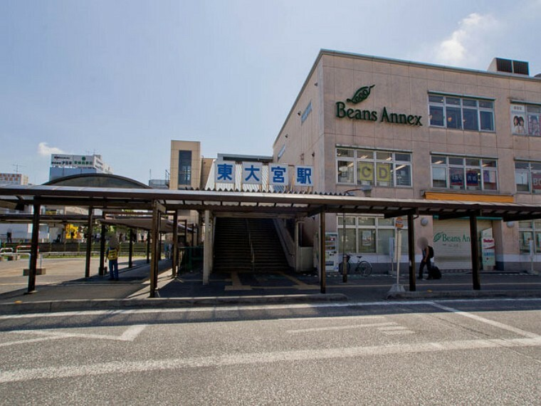 JR東北本線「東大宮」駅