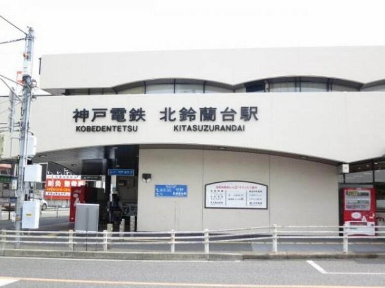 神戸電鉄有馬線「北鈴蘭台駅」まで徒歩約10分(約800m)です