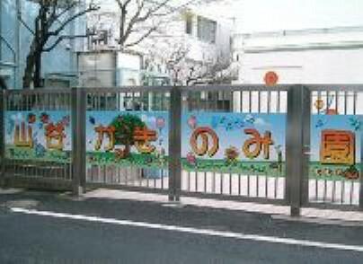 幼稚園・保育園 【保育園】渋谷区立山谷かきのみ園まで241m