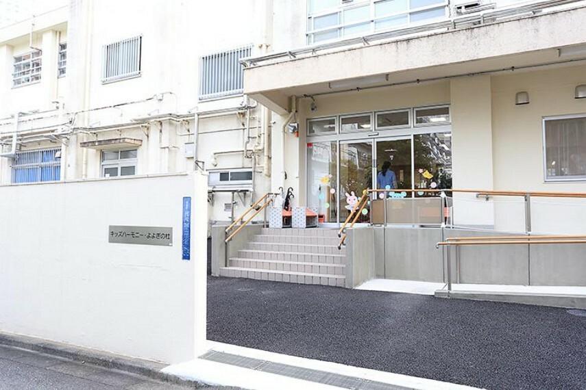 幼稚園・保育園 【保育園】キッズハーモニー・よよぎの杜まで394m