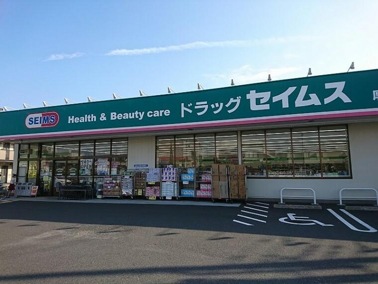 ドラッグストア 【ドラッグストア】ドラッグセイムス 厚木岡田店まで651m