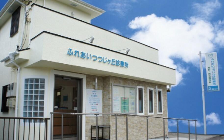 病院 【総合病院】ふれあいつつじヶ丘診療所まで588m