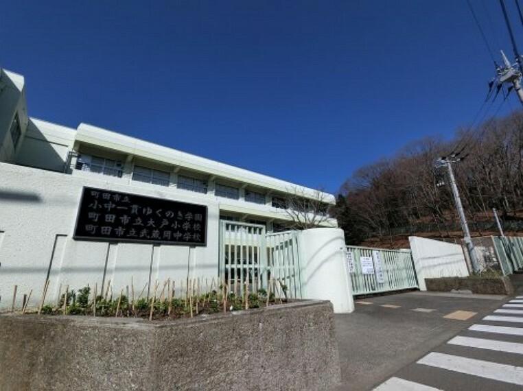 中学校 【中学校】小中一貫校ゆくのき学園 武蔵岡中学校まで1466m