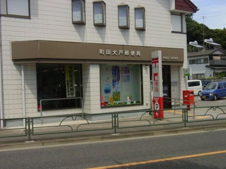 郵便局 【郵便局】町田大戸郵便局まで1284m