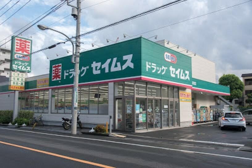 ドラッグストア 【ドラッグストア】ドラッグセイムス 子安町店まで946m