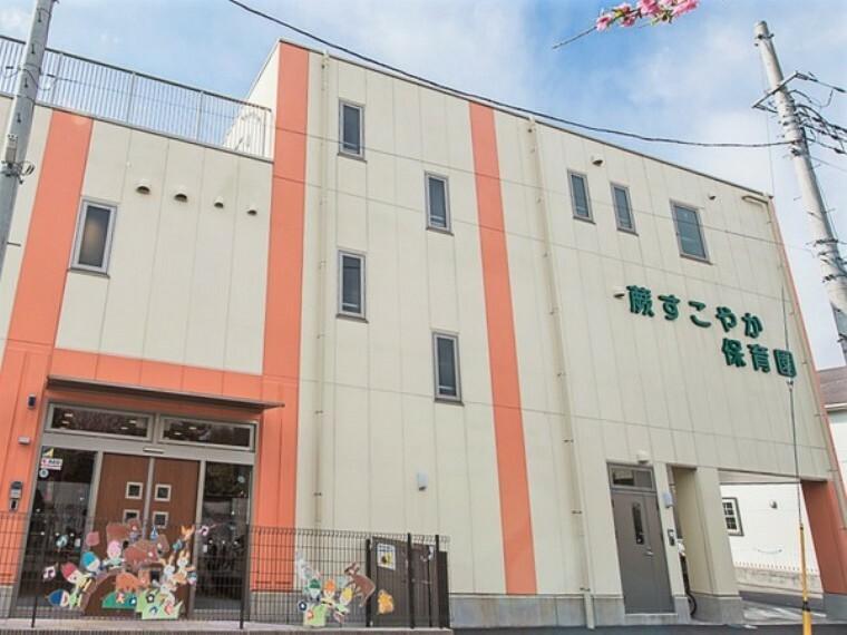 幼稚園・保育園 蕨すこやか保育園 蕨すこやか保育園 848m